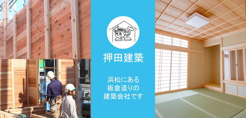 板倉構法の押田建築